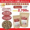 ペットパラダイス【猫用】総合栄養食国産ナチュラルリアルフード成猫用キャットフード1kg