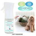犬 愛犬用 モバイルシャワー 160ml フローラルグリーンの香り | スプレー お出掛け 夏バテ対策 虫よけ 抗菌 消臭 本体