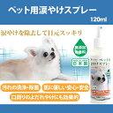 ペットパラダイス 【犬・猫用】Pet'y Soin 涙やけスプレー(犬・猫用)120ml