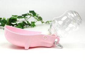 ペットパラダイスPet'ySoinワンちゃん受け皿付きお水携帯ボトル(ピンク)250ml