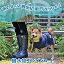 【ポイント10倍】【クーポン利用で300円OFF】デニム柄レインコート ポンチョタイプ 【中・大型犬】 | 犬用 中型犬 大型犬 2
