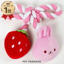 犬 おもちゃ ロープ 野いちご うさぎ| 苺 いちご イチゴ 野いちご おうちで遊ぼう おうち時間 犬 おもちゃ オモチャ ペットのペットトイ 玩具 TOY 小型犬 おもちゃ かわいい おもしろ インスタ映え 1