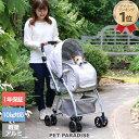 送料無料 3WAY ハンドフル ペットカート | 1年保障 多頭用 折り畳み 猫 ペットバギー その1