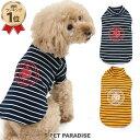 SALE J.PRESS ロゴ ボーダー Tシャツ【小型犬】   セール 【返品交換不可】 アウトレット メール便可 その1