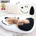 スヌーピー フェイス クッション (100×69cm) | 送料無料 犬 猫 ベッド マット 小型犬 介護 おしゃれ かわいい ふわふわ あごのせ