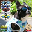 UVカット サングラス Pet Leso【Bタイプ】 各4色 メガネ ゴーグル アクセサリー 小型犬 犬屋