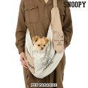 【月間限定送料無料】スヌーピー ナチュラル スリング 【超小型犬】   ショルダー おしゃれ かわいい 猫 その1
