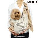 【月間限定送料無料】スヌーピー ナチュラル スリング 【小型犬】   ショルダー おしゃれ かわいい 猫
