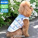 【犬 服 犬の服 ドッグウェア 名入れ】愛犬のお名前入り アロハオエ メッシュタンクトップ【ペットウェア ダックス トイプードル チワワ おしゃれ マルチーズ】