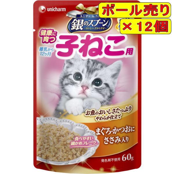 【ボール売り】銀のスプーン パウチ 健康に育つ子猫用 まぐろ・かつおにささみ入り 60g×12個