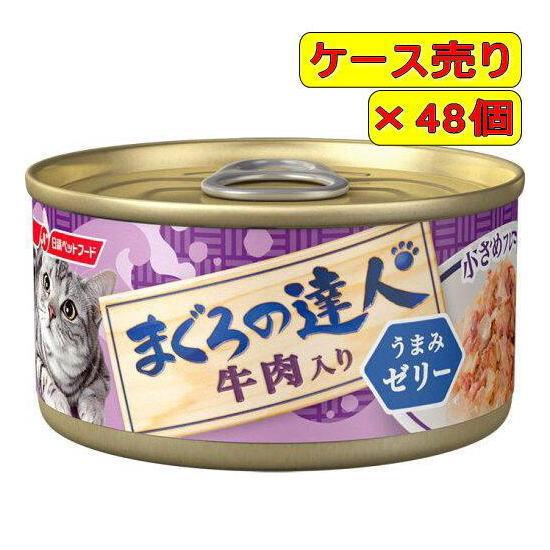 【ケース売り】日清ペット まぐろの達人缶 牛肉入り うまみゼリー 80g×48個