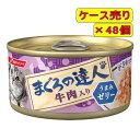 【ケース売り】日清ペットまぐろの達人缶牛肉入りうまみゼリー80g×48個