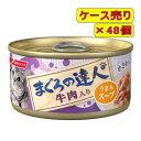 【ケース売り】日清ペットまぐろの達人缶牛肉入りうまみスープ80g×48個