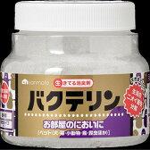 【生きてる消臭剤・EM菌】NEWサンメイト バクテリン 固形消臭剤 160g