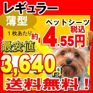 数量限定【あす楽】【送料無料】ペットシーツ レギュラー 薄型 800枚 犬、猫問わず使えて経済…