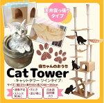 【送料無料】キャットタワー突っ張り猫タワーキャットツインタワー全高240〜260cmねこタワー猫タワーベージュ送料無料[ねこちゃんタワーネコタワーキャットファニチャーキャットランドねこネコおしゃれ人気]
