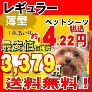 【あす楽】【送料無料】ペットシーツ レギュラー 薄型 800枚 犬、猫問わず使えて経済的! 多…