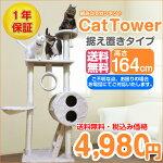 【送料無料】キャットタワー据え置き高さ164cm【あす楽】【猫タワーキャットスタンドねこタワーつめとぎ爪とぎおしゃれ置き型】【02P03Dec16】