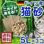 【送料無料】消臭効果バツグン猫砂5L×3袋15リットル固まる猫の砂ドイツ産【猫ネコねこ砂トイレ檜ひの木ひのきヒノキトイレ用品ねこすなねこずな】【02P03Dec16】