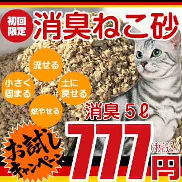 消臭猫砂(木系) 5リットル 最高品質 固まる猫の砂 ドイツ産【猫 ネコ ねこ 砂 トイレ 檜 ひの木 ひのき ヒノキ トイレ用品 ねこすな ねこずな キャッツベスト エコプラス】【あす楽】