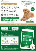 犬の健康食品TGFコントロールプラスL(TGFcontrolPLUSL)(150錠)愛犬のアレルギー・皮膚病・アトピー・皮膚炎と戦うサプリメントヘルスケアかゆみケア