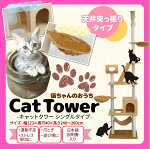 【送料無料】キャットタワー突っ張り猫タワーねこタワー全高240〜260cmねこちゃんタワー猫タワーキャットランドキャットファニチャーベージュ送料無料[ネコちゃんタワーつっぱり式おしゃれネコタワー爪とぎ猫人気おすすめ]