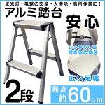 【クーポン】アルミ踏み台2段脚立折りたたみステップ台はしご4520146213752KF-DA02