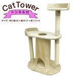 キャットタワー据え置き高さ110cm【猫タワーキャットスタンドねこタワーつめとぎ爪とぎおしゃれ置き型おもちゃハウス】【送料無料】