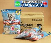 【クーポン】猫砂紙流せる消臭紙の猫砂5L×8袋