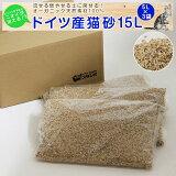 【つめとぎプレゼント】猫砂 5L×3パック(無地袋) 固まる木のネコ砂 送料無料【ポイント0604】