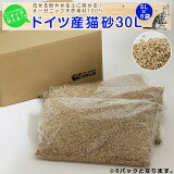 猫砂 5L×6パック(無地袋) 固まる木のネコ砂 送料無料【ポイント0604】