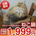 送料無料猫の爪とぎ(フラワータイプ)猫用爪研ぎネコ用爪とぎキャットスクラッチャーダンボール