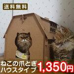 送料無料猫の爪とぎ(BOXハウスタイプ)猫用爪研ぎネコ用爪とぎキャットスクラッチャーダンボール