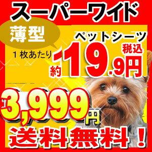 【あす楽】【送料無料】ペットシーツ スーパーワイド 200枚入(50枚×4個)薄型【02P06…