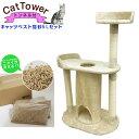 キャットタワー 据え置き 高さ110cmキャッツベスト(リパック)猫砂5Lセット【猫タワー キャットスタンド ねこタワー つめとぎ 爪とぎ おしゃれ 置き型おもちゃ ハウス】【送料無料】【ポイント0604】