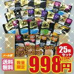 【クーポン】シーバアミューズパウチ(40g)ハッピーセット25個【猫キャットフードスープ】【送料無料】