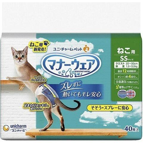 マナーウェア ねこ用 猫用おむつ SSサイズ(40枚入*5パック)1ケース【マナーウェア】