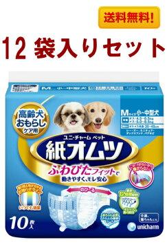 ユニチャームペットケア 高齢犬おもらしケア用紙オムツ 小-中型犬 Mサイズ 10枚入×12袋セット4520699637913