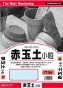 【田宮園芸】赤玉土(小粒)(5L)/1個 【M】