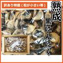 【増税による値上げはしていません】青森県産 熟成 黒にんにく 500g 訳あり(粒が小さい等) 健康 無添加 黒ニンニク 送料無料【MM】
