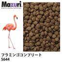 Mazuri マズリ フラミンゴコンプリート 5644 フード 500g フラミンゴ 鳥 ペレット エサ【JPS】