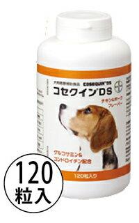 <バイエル>犬用健康補助食品コセクインDS120粒入