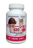 <お試し>ビ【本州限定】【同梱不可】プロモーション420 小型犬・猫用 60粒