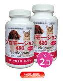 ビ【関東限定】【送料無料】【同梱不可】【2個セット】<共立製薬>プロモーション420 小型犬・猫用 60粒
