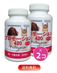 【送料無料】【2個セット】<共立製薬>プロモーション420 小型犬・猫用 60粒【smtb-s】
