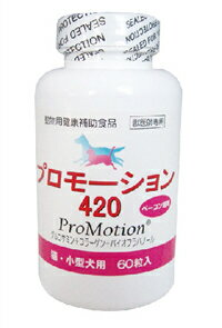 最安値挑戦中<共立製薬>プロモーション420 小型犬・猫用 60粒