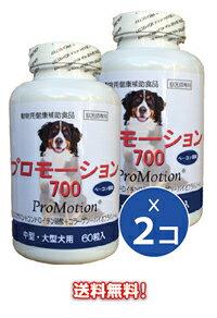 【送料無料】【2個セット】<共立製薬>プロモーション700 中・大型犬用 60粒【smtb-s】