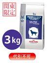 セール!【関東限定】【代引・同梱不可】ロイヤルカナン ベッツプラン 犬用 セレクトスキンケア 3kg