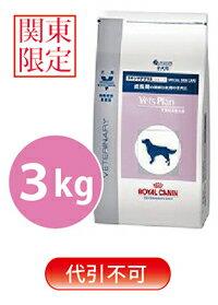 ◆【】【関東限定】【代引不可】ロイヤルカナンベッツプラン スキンケアプラス ジュニア 子犬用 3kg