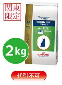 【あす楽対応】【関東限定】【代引不可】ロイヤルカナン ベッツプラン 猫用 エイジングケア ステージ1  2kg